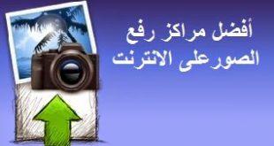 صور مركز العملاق لتحميل الصور