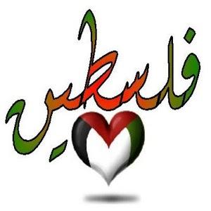 كلمات معبرة عن فلسطين