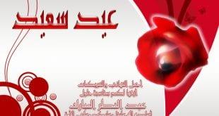صور رسالة جميلة للعيد