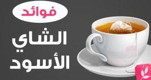 صورة فوائد الشاي الاسود