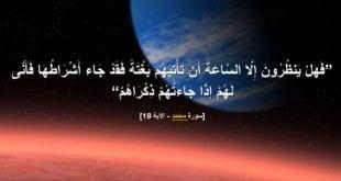 بالصور علامات القيامة الكبرى 5c9de9e2e8c838554528764e55baca73 310x165