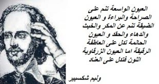 اقوال وليم شكسبير عن الحب