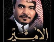 صور كتاب الامير بندر بن سلطان