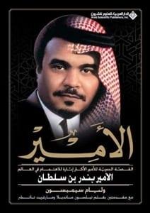 كتاب عن الامير بندر بن سلطان