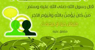 صوره من كان يؤمن بالله واليوم الاخر فليقل خيرا او ليصمت