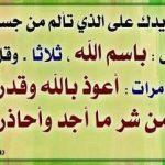الرقية الشرعية بصوت الشيخ محمد جبريل