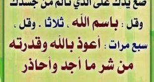 بالصور الرقية الشرعية بصوت الشيخ محمد جبريل 6b1a86d749fb1cd30a0c701701c54a9c 310x165