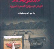 صور تحميل كتاب البدوي الاخير