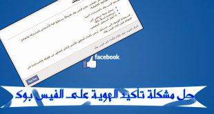 طريقة حل فيس بوك جديد