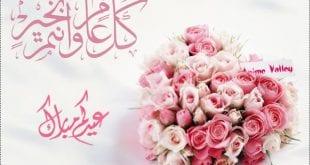 صورة كلمات عن العيد , عيدى على صديقتك باجمل عبارات عن العيد