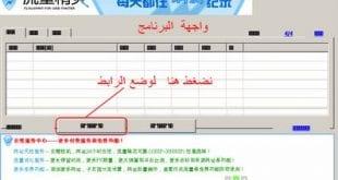 بالصور البرنامج الصيني لزيادة عدد الزوار 716998a5274882f8dd02cfc125682183 310x165
