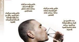 معلومة مفيدة عن الصحة