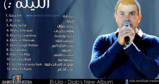 صور عمرو دياب الجديد بانيت