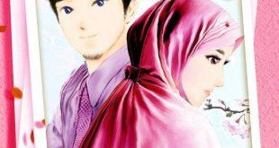 روايات رومانسية اسلامية