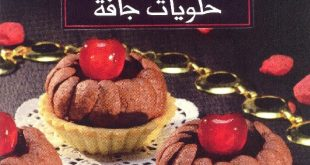 حلويات جافة جزائرية