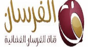 صور تردد قناة الفرسان الجديد على النايل سات