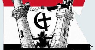 الوحدة الوطنية في مصر
