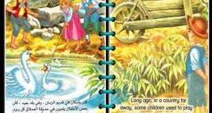 قصص انجليزي عربي