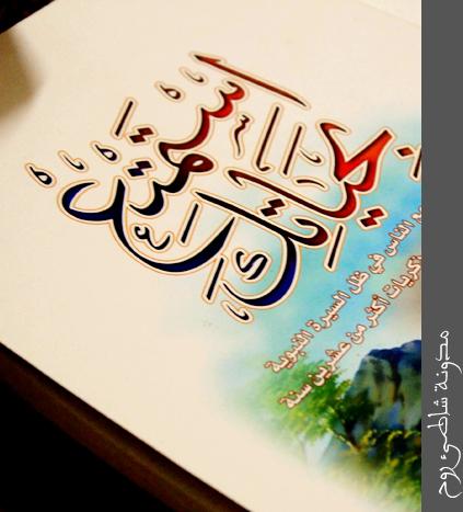 كتاب استمتع بحياتك لمحمد العريفي pdf
