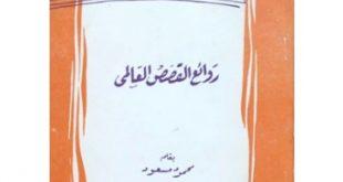 اسماء كتب ثقافية مفيدة
