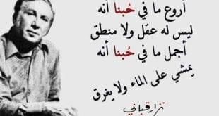 صوره كلمات نزار قباني عن الحب