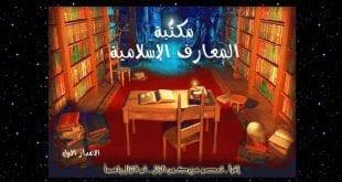 تحميل مكتبة المعارف الاسلامية