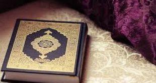 تفسير حلم المصحف , حلمتى بكتاب الله و عايزة تعرفى معناة اى هعرفك