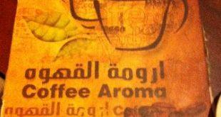 بالصور كيفية المشاركة في مسابقة قهوة اروما 8ee337cc7ad179c645a17b399d7a0bf2 310x165