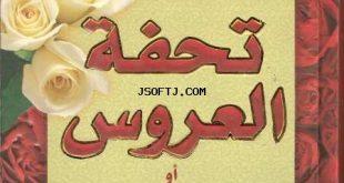 بالصور كتاب العروس pdf 93c684d801e02a7087c3711d637512aa.png 310x165