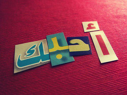 بالصور رسائل موبايل حب مصريه