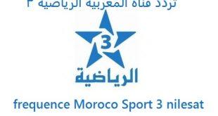 تردد قناة المغربية الرياضية