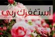 بالصور صور اسلامية منوعة 94dd0d9fe566c64d286810f79c6803df 110x75