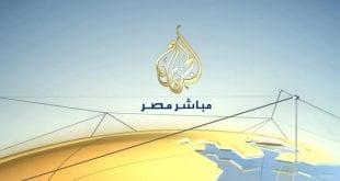 صوره احدث تردد لقناة الجزيرة مباشر مصر