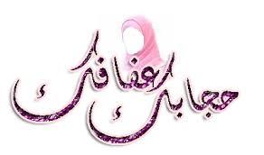 صوره قصيدة الحجاب
