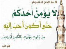 صوره اقوال عن الرسول صلى الله عليه وسلم