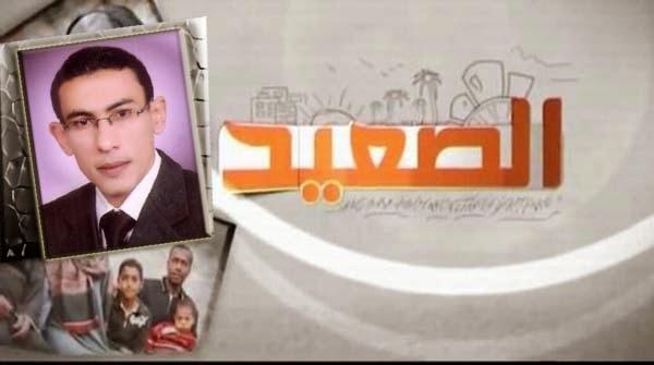 صوره تردد قناة الصعيد