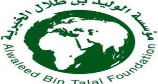 صور رقم جمعية الوليد بن طلال الخيرية