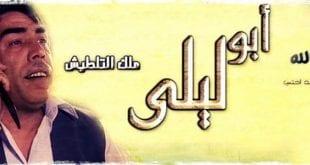 صورة اغاني ابو ليلى mp3