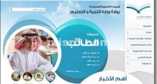 صور مناهج وزارة التربية والتعليم السعودية