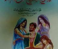 بالصور كتاب عودة الشيخ الى صباه pdf 9fdabe87f8bae66de5e255222bb13e4d 195x165