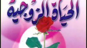 صوره كتب الحياة الزوجية في الاسلام