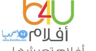 صوره تردد قناة b4u