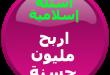 بالصور اسئلة اسلامية SivFxsqhnAHQrIMicCpBhK2tCBR7cQaJd5gSj04 M lpmarW GtVmqpqY2x9akzHln ow300 110x75