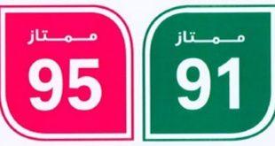 صور معرفة نوع البنزين المناسب للسيارة