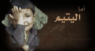 صورة صور طفل يتيم