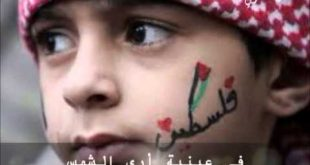 شعر عن فلسطين قصير