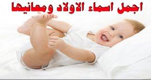 اسماء اولاد عربية