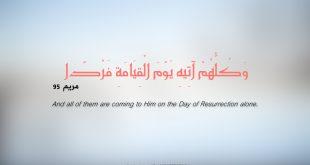 وكل اتيه يوم القيامة فردا