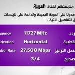صور تردد قناة الحدث العربية , التردد الجديد لقناة الحدث العربية