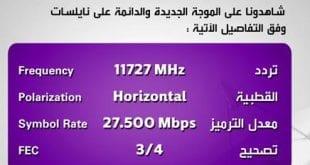 صوره التردد الجديد لقناة العربية